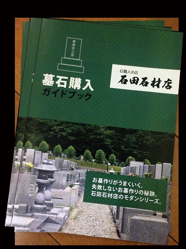 墓石購入ガイドブック
